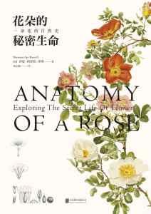 花朵的秘密生命 : 一朵花的自然史插图1
