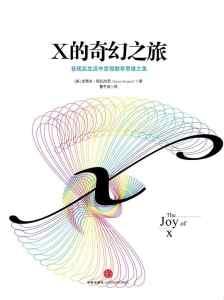 X的奇幻之旅 : 为什么工作和生活中要有数学思维插图1