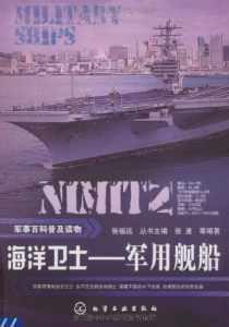 海洋卫士:军用舰船插图1