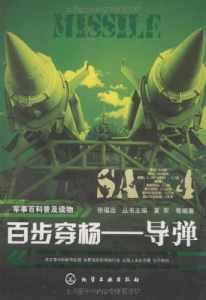 百步穿杨:导弹插图1