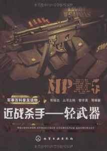 近战杀手:轻武器插图1