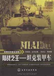 陆战之王:坦克装甲车插图1