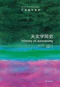 天文学简史插图1