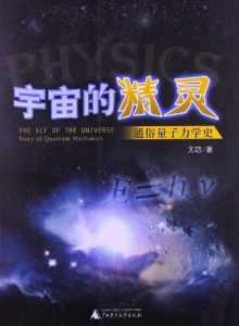 宇宙的精灵 : 通俗量子力学史插图1