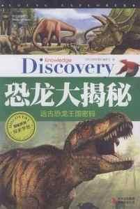 恐龙大揭秘:远古恐龙王国密码插图1