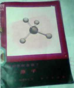 我们怎样发现了——原子插图1