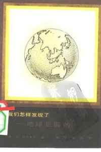 我们怎样发现了——地球是圆的插图1