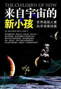 来自宇宙的新小孩:世界超能儿童科学调查档案插图1