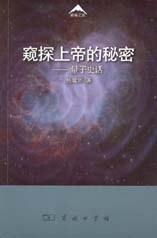 窥探上帝的秘密 : 量子史话插图1