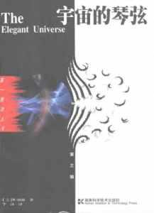 宇宙的琴弦插图1