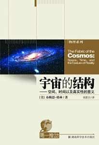 宇宙的结构 : 空间、时间以及真实性的意义插图1