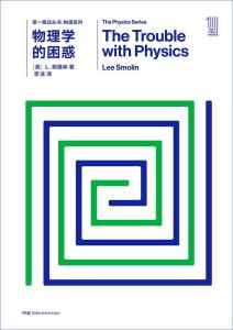 物理学的困惑插图1