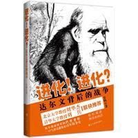 进化!进化 达尔文背后的战争插图1
