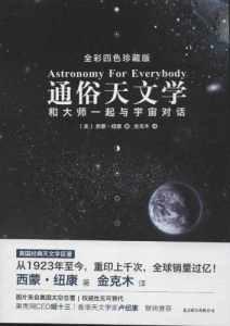 通俗天文学 和大师一起与宇宙对话插图1