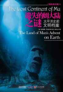 遗失的姆大陆之谜:太平洋史前文明档案插图1