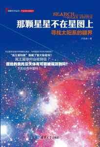 那颗星星不在星图上:寻找太阳系的疆界插图1