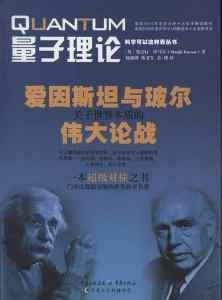 量子理论 爱因斯坦与玻尔关于世界本质的伟大论战插图1