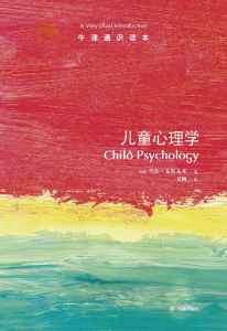 儿童心理学插图1