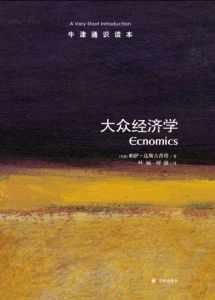 大众经济学插图1