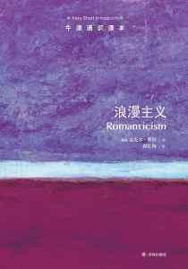 浪漫主义插图1