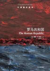 罗马共和国插图1
