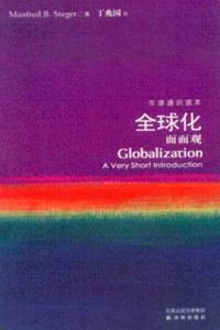 全球化面面观插图1