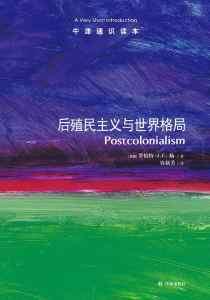 后殖民主义与世界格局插图1