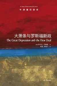 大萧条与罗斯福新政插图1