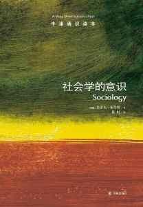 社会学的意识插图1