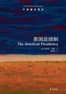 美国总统制插图1