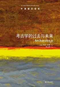 考古学的过去与未来插图1