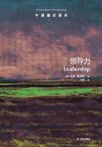领导力插图1