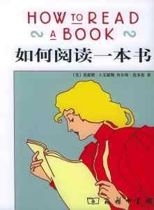 如何阅读一本书插图1