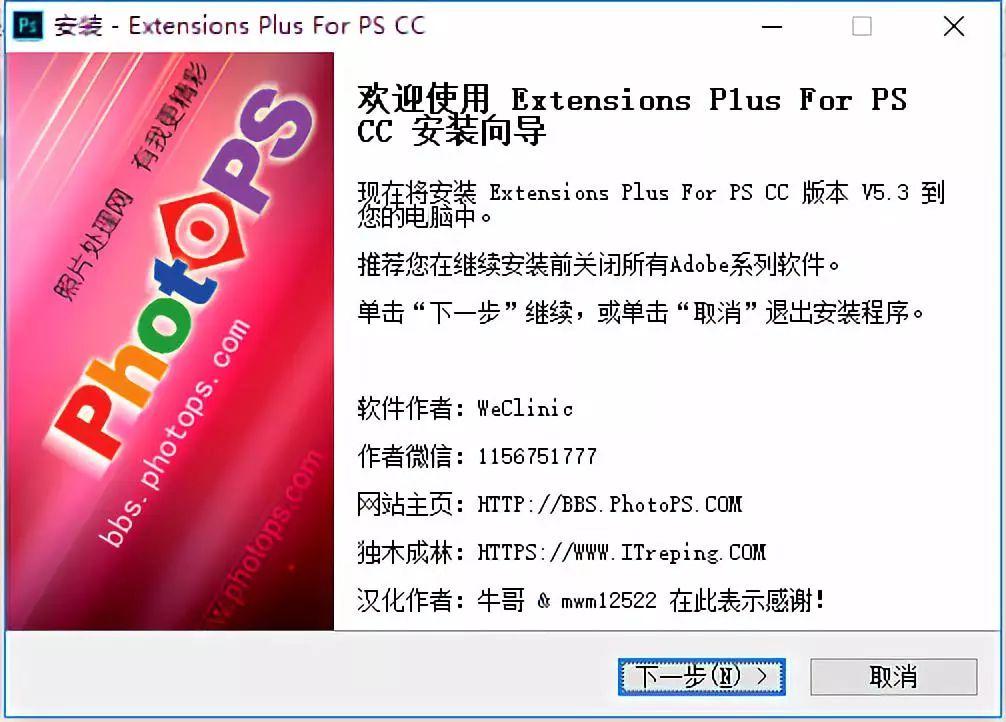 没安装扩展面板的PS等于假的PS插图11