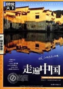 走遍中国插图1