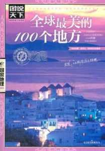 全球最美的100个地方插图1