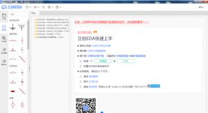 立创EDA【立创EDA】中文破解版插图1
