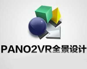 Pano2VR6.0破解版【Pano2VR pro6.0中文版】中文破解版插图1
