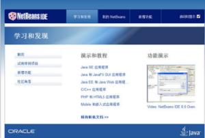 netbeans破解版【netbeans】中文破解版插图1