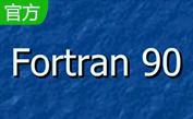 Fortran破解版【Fortran】中文破解版插图1