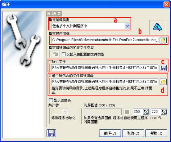 HTMLRunExe2.7【htmlrunexe2.7破解版】绿色中文版插图9