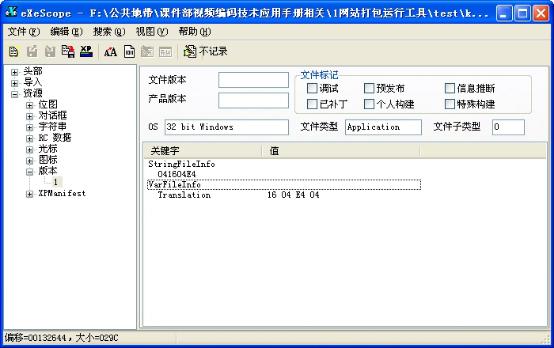 HTMLRunExe2.7【htmlrunexe2.7破解版】绿色中文版插图27