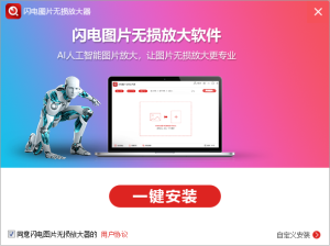 Topaz Gigapixel AI 汉化版【Topaz Gigapixel AI 】中文破解版插图1