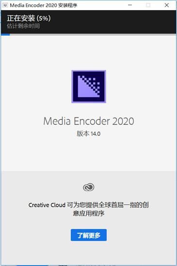 Adobe Media Encoder 2020插图7