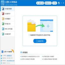 迅捷CAD转换器【迅捷pdf转cad转换器】插图1