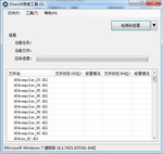 DirectX Repair V3.5 dll文件修复工具插图1